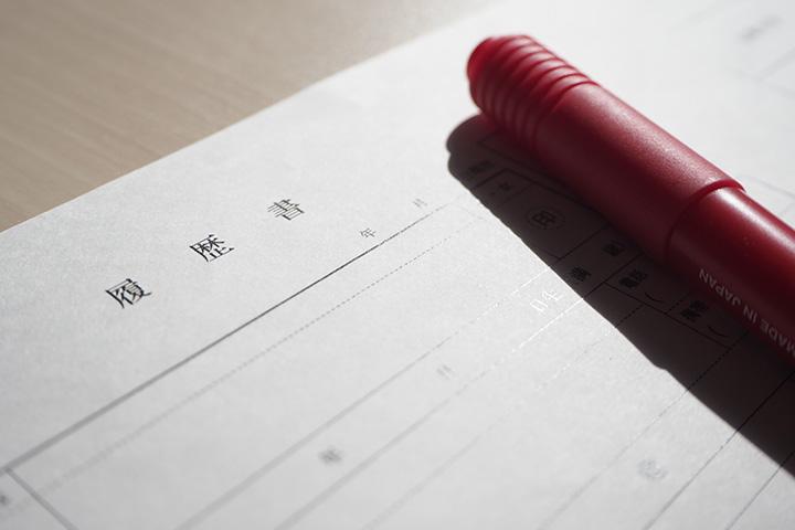 2.応募書類の添削