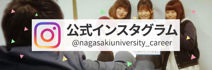 長崎大学キャリアセンターInstagram