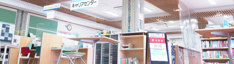 長崎大学キャリアセンターサポート体制