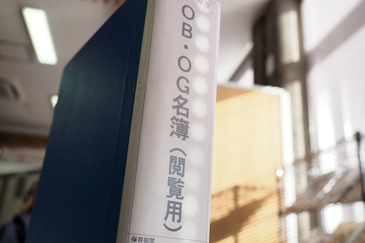 OB・OG名簿のご提供について