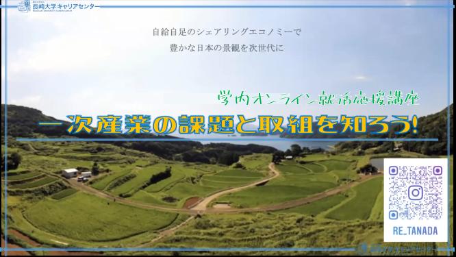 【オンライン就活応援講座】一次産業の課題と取り組みを知ろう!~日本未来農業研究会 編~