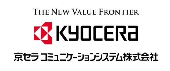【技術職-IT開発、設計-】京セラコミュニケーションシステム株式会社
